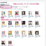 WordPressで楽天のアフィリエイトをワンクリックにする WP Rakuten Link導入方法