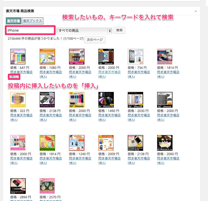 楽天市場商品検索