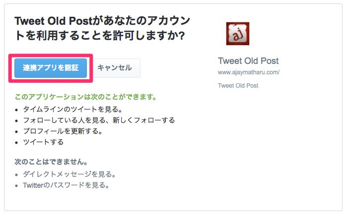 Twitter___アプリケーション認証